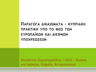 Παραγωγα δικαιωματα – κυπριακη πρακτικη υπο το φως των ευρωπαϊκων και διεθνων υποχρεωςεων