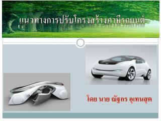 แนวทางการปรับโครงสร้างภาษีรถยนต์