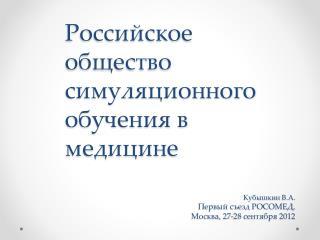 Кубышкин  В.А. Первый съезд РОСОМЕД,  Москва, 27-28 сентября 2012