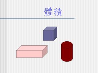 簡單圖形的面積