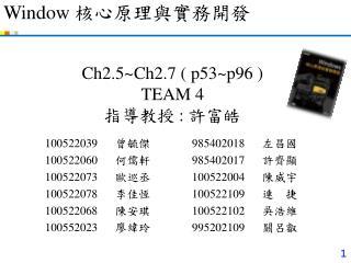 Ch2.5~Ch2.7 ( p53~p96 ) TEAM 4 指導 教授  :  許富皓