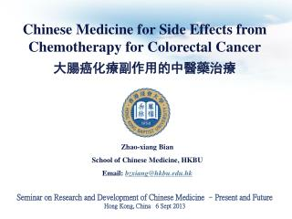 Chinese Medicine for Side Effects from Chemotherapy for Colorectal Cancer 大腸癌化療副作用的中醫藥治療