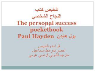 تلخيص كتاب  النجاح الشخصي The personal success pocketbook بول هايدن P aul Hayden