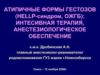 к.м.н. Дробинская А.Н. главный анестезиолог-реаниматолог родовспоможения ГУЗ мэрии г.Новосибирска