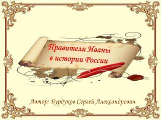 Правители Иваны  в истории России