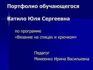 Портфолио обучающегося Катило Юля Сергеевна