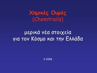 X ημικές Ουρές ( Chemtrails ) μερικά νέα στοιχεία για τον Κόσμο και την Ελλάδα 9-2008