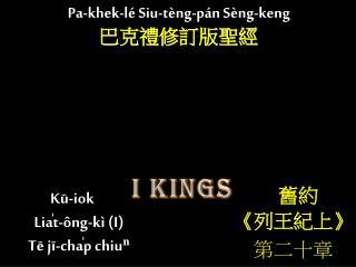 Kū-iok Lia̍t-ông- k ì (I) Tē jī-cha̍p chiuⁿ