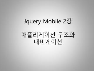 Jquery  Mobile 2 장 애플리케이션 구조와  내비게이션