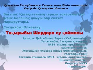 Қазақстан Республикасы Ғылым және Білім  министрлігі . Оңтүстік Қазақстан обылысы.