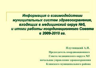 Плутницкий А.Н. Председатель координационного