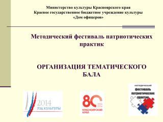 Министерство культуры Красноярского края Краевое государственное бюджетное учреждение культуры