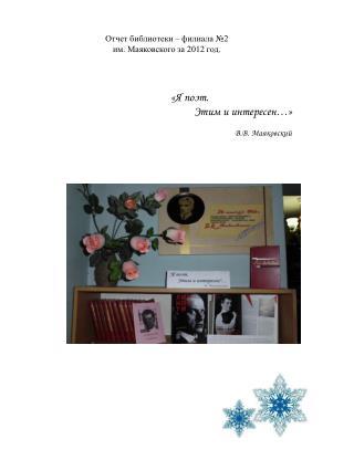 Отчет  библиотеки – филиала №2      им . Маяковского за 2012 год.