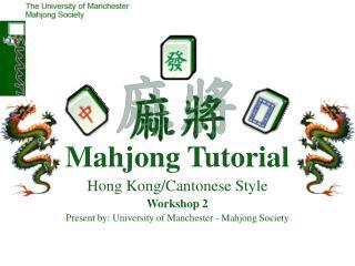 Mahjong Tutorial