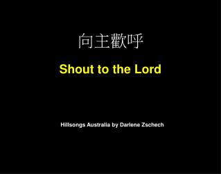 向主歡呼 Shout to the Lord