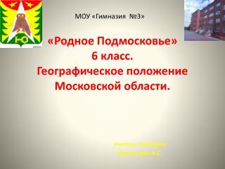«Родное Подмосковье» 6 класс. Географическое положение Московской области.