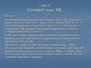 Глава 8 Стилевой язык  XSL