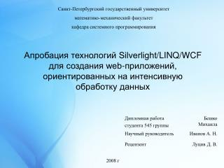 Санкт-Петербургский государственный университет математико-механический факультет
