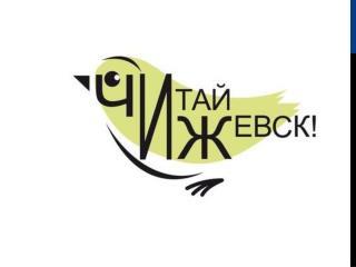 II  городской книжный фестиваль «Читай, Ижевск!»