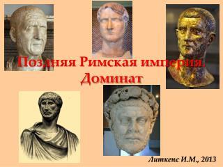 Поздняя Римская империя. Доминат