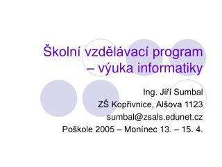 Školní vzdělávací program  – výuka informatiky