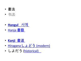 書法 书法 Hangul 서예 Hanja書藝 Kanji 書道 Hiraganaしょどう (modern) しよだう ( historical)