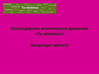 Краснодарское волонтерское движение  «Ты можешь!»
