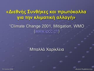 «Διεθνής Συνθήκες και πρωτόκολλα για την κλιματική αλλαγή»