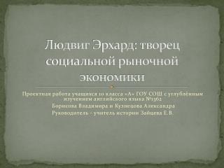 Людвиг  Эрхард : творец социальной рыночной экономики