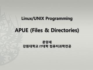 Linux/UNIX Programming APUE (Files & Directories) 문양세 강원대학교  IT 대학 컴퓨터과학전공