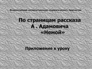 По страницам рассказа        А . Адамовича           «Немой»