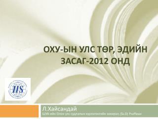 ОХУ-ЫН УЛС ТӨР, ЭДИЙН ЗАСАГ-2012 ОНД