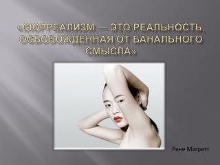 «Сюрреализм — это реальность, освобожденная от банального смысла»