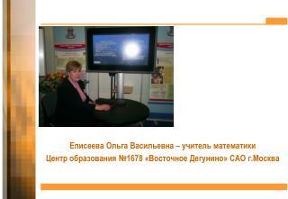 Еписеева Ольга Васильевна – учитель математики