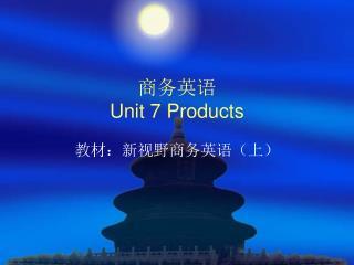 商务英语 Unit 7 Products