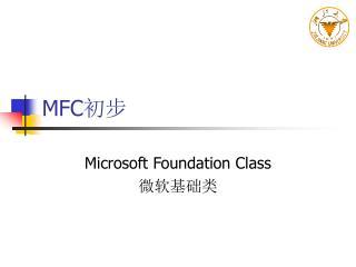 MFC 初步