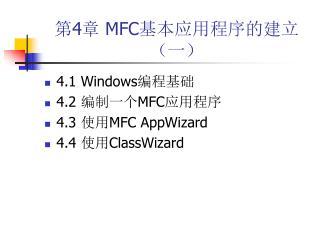 第4章  MFC 基本应用程序的建立 (一)