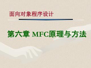 第六章  MFC 原理与方法