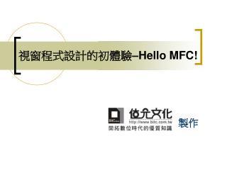 視窗程式設計的初體驗 –Hello MFC!