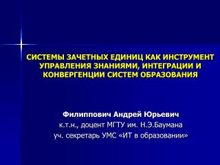 Филиппович Андрей Юрьевич к.т.н., доцент МГТУ им. Н.Э.Баумана