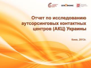 Отчет по исследованию  аутсорсинговых  контактных  центров (АКЦ) Украины