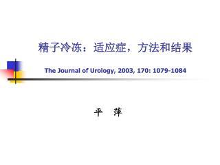 精子冷冻:适应症,方法和结果 The Journal of Urology, 2003, 170: 1079-1084