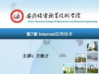 第 7 章  Internet 应用技术