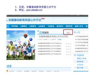 1 、百度:安徽基础教育资源公共平台 2 、网址: yun.ahedu
