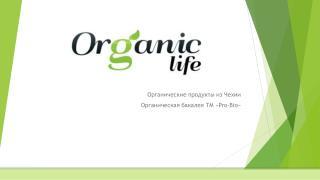 Органические продукты из Чехии Органическая бакалея ТМ « Pro-Bio »