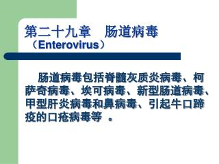 第二十九章  肠道病毒  ( Enterovirus )