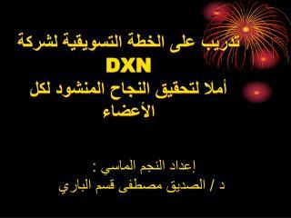 تدريب على الخطة التسويقية لشركة  DXN أملا لتحقيق النجاح المنشود لكل الأعضاء
