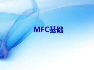 MFC 基础