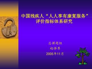 """中国残疾人""""人人享有康复服务""""评价指标体系研究"""