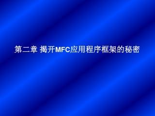 第二章 揭开 MFC 应用程序框架的秘密